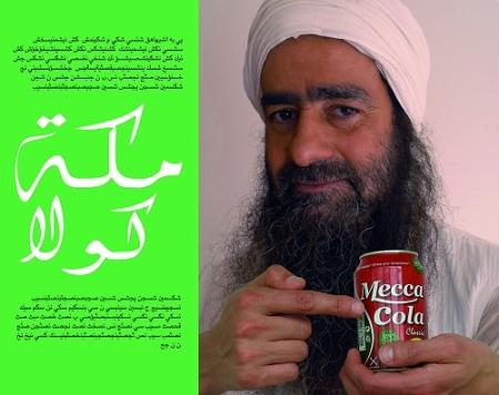 ©Joan Fontcuberta, Manbaa Mokfhi posa el rostre a la campanya internacional de Mecca Cola, dalla serie Deconstruir Ossama, 1986